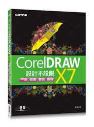 CorelDRAW X7 設計不設限 | 平面 X 插畫 X 廣告 X 網頁-cover