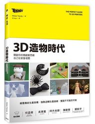 3D 造物時代-cover