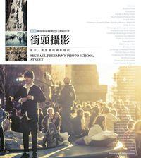 街頭攝影:「圖解」捕捉精彩瞬間的心法與技法 (Michael Freeman's Photo School: Street)-cover