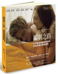 編劇之路:世界級金獎編劇告訴你好劇本是怎麼煉成的 (FilmCraft: Screenwriting)-cover