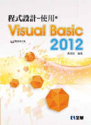 程式設計-使用Visual Basic 2012(附範例光碟)-cover