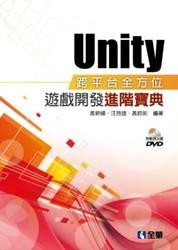 Unity 跨平台全方位遊戲開發進階寶典 (附範例光碟)-cover