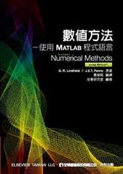 數值方法-使用MATLAB程式語言(第三版)