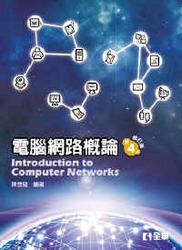 電腦網路概論 (第四版修訂版)-cover