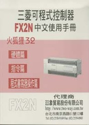 三菱可程式控制器 FX2N 中文使用手冊-火狐狸32, 17/e-cover