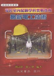 電匠室內配線學科實戰寶典, 2/e-cover