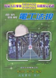 最新圖解電工法規, 3/e-cover
