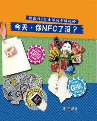 今天,你 NFC 了沒? (隨書附贈價值 200 元的 NFC 標籤卡)-cover