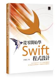 從零開始學 Swift 程式設計-cover