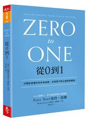 從0到1:打開世界運作的未知祕密,在意想不到之處發現價值 (Zero to One: Notes on Startups, or How to Build the Future)-cover