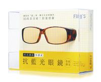 外罩式抗藍光眼鏡 (豹紋限定款):護眼除『藍』害,數位生活更愉快!-cover