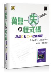 萬無一失的程式碼-終結 C & C ++ 軟體漏洞 (Secure Coding in C and C++, 2/e)-cover