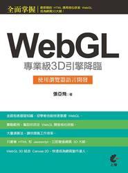 WebGL 專業級 3D 引擎降臨-使用瀏覽器語言開發-cover