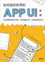 如何設計好用的 App UI-打造吸睛的智慧手機、平板電腦介面一定要知道的技巧-cover