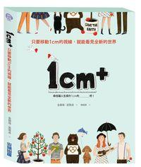 1cm+-cover