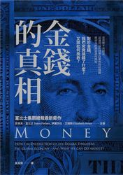 金錢的真相 (Money: How the Destruction of the Dollar Threatens the Global Economy - and What We Can Do About It)-cover