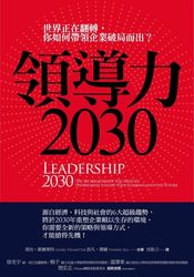 領導力 2030:世界正在翻轉,你如何帶領企業破局而出?(Leadership 2030: The Six Megatrends You Need to Understand to Lead Your Company into the Future)-cover