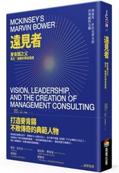 遠見者:麥肯錫之父馬文‧鮑爾的領導風範(McKinsey's Marvin Bower: Vision, Leadership, and the Creation of Management Consulting)-cover