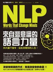 NLP來自潛意識的語言力量:向大腦下指令,從此改寫你的人生!(Words That Change Minds: Mastering the Language of Influence)-cover