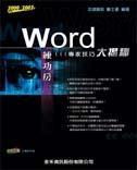 Word 練功房--專家技巧大揭秘-cover