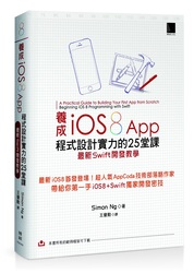 養成 iOS 8 App 程式設計實力的 25 堂課-最新 Swift 開發教學(A Practical Guide to Building Your First App from Scratch: Beginning iOS 8 Programming with Swift)-cover