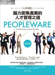Peopleware:腦力密集產業的人才管理之道 (增訂版) (Peopleware: Productive Projects and Teams, 3/e)-cover