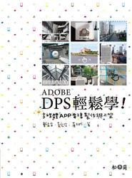 Adobe DPS 輕鬆學-多媒體 APP 電子書製作與上架-cover