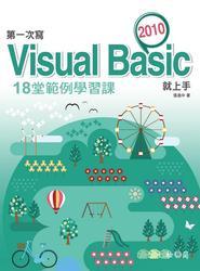 第一次寫 Visual Basic 2010 就上手:18 堂範例學習課-cover