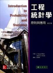工程統計學 : 原則與應用(修訂版)(Milton, 4/e)-cover