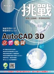 挑戰 AutoCAD 3D 立體製圖-cover