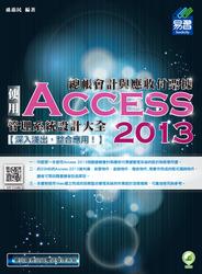 總帳會計與應收付票據管理系統設計大全─使用 Access 2013-cover