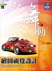 舞動 Illustrator 繪圖視覺設計-cover