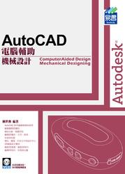 AutoCAD 電腦輔助機械設計-cover