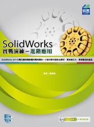 SolidWorks 進階應用實戰演練-cover
