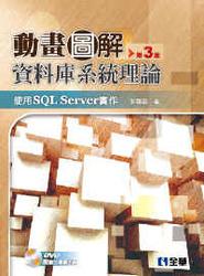 動畫圖解資料庫系統理論-使用 SQL Server 實作, 3/e (附影音光碟)-cover