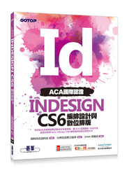 ACA國際認證--InDesign CS6編排設計與數位排版-cover