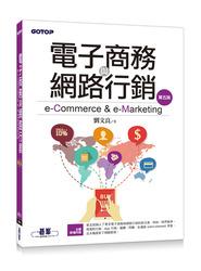 電子商務與網路行銷, 5/e-cover