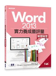Word 2013實力養成暨評量解題秘笈-cover