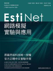 EstiNet 網路模擬實驗與應用-cover
