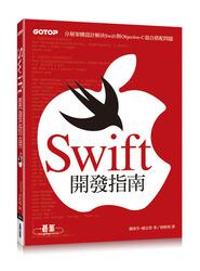 Swift 開發指南-cover