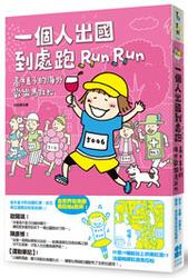 一個人出國到處跑:高木直子的海外歡樂馬拉松-cover
