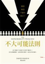 不大可能法則:誰說樂透不會中兩次?(The Improbability Principle: Why Incredibly Unlikely Things Keep Happening)-cover