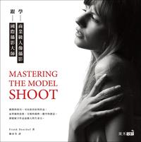 跟國際攝影大師學商業級人像攝影 (Mastering the Model Shoot: Everything a Photographer Needs to Know Before, During, and After the Shoot)-cover