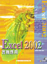 Excel 2002 實務應用-cover