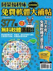 阿榮福利味:好用到爆的免費軟體大補帖(附光碟)-cover