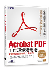 Acrobat PDF 工作現場活用術-cover
