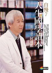 自慢 7:人生國學讀本-cover