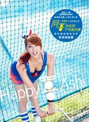 阿喜(林育品)快樂到不可能的事 寫真書 Happy Ashi-cover