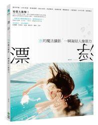 漂浮:水的魔法攝影,一瞬凝結人像張力-cover