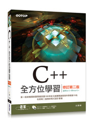 C++ 全方位學習 (修訂第二版)(適用 Dev C++ 與 Visual C++)-cover